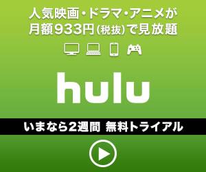 【Hulu】料金と支払方法を詳しく解説!ベストな解約タイミングは?