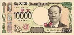 新紙幣デザイン:渋沢栄一