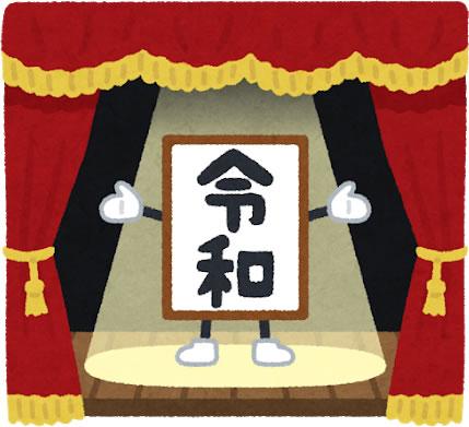 令和のアルファベット表記・表示は何?頭文字はLRどっちのローマ字?