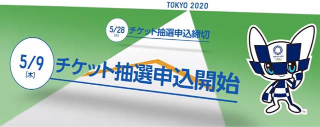 東京オリンピックのチケット申込み