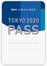 TOKYO2020のPASS