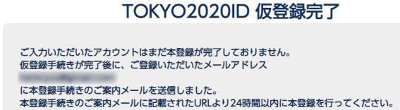 TOKYO2020のID仮登録