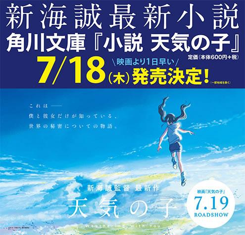 【天気の子】小説本の初回予約特典と発売日はいつ?楽天で買える?