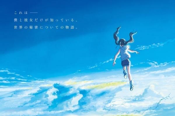 映画「天気の子」最新あらすじ感想とネタバレ考察!公開日と声優は?