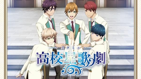 【スタミュ】アニメ3期2期1期のフル動画を無料視聴!OVAは見れる?