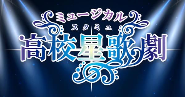 【スタミュ】ミュージカル舞台の動画配信とキャスト!無料視聴情報