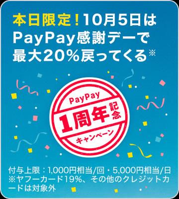 PayPay1周年記念