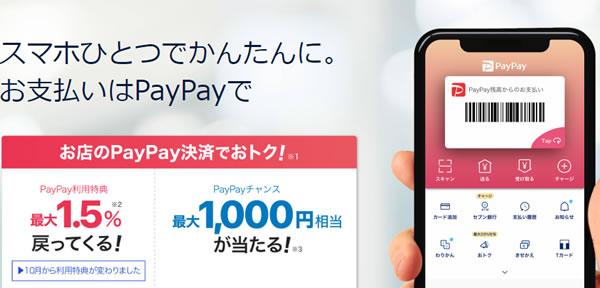 PayPay(ペイペイ)の通常還元率が10月から1.5%に!変更点まとめ