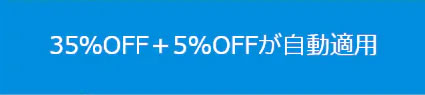 一休.comは40%オフが自動適用