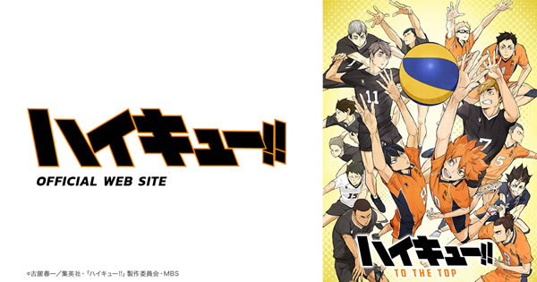 【ハイキュー】アニメ1期2期3期4期を無料視聴できる動画サイトまとめ