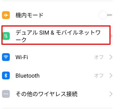 設定アプリ→「モバイルネットワーク」をタップ
