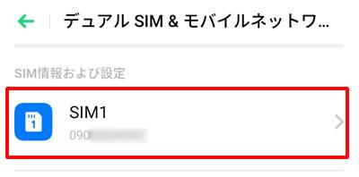 「SIM」をタップ