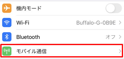 設定アプリ→「モバイル通信」をタップ