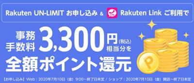 事務手数料3300円相当ぶん全額ポイント還元