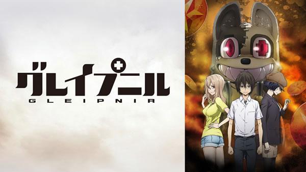 アニメ「グレイプニル」2期の放送日はいつ?最終回は何巻の何話まで?