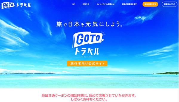 Go Toトラベルキャンペーン公式サイト