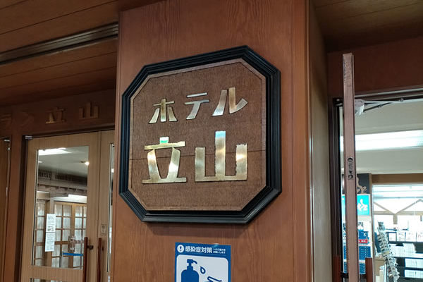 室堂ホテル立山宿泊の新幹線ツアーおすすめは?JTBで格安に泊まる!