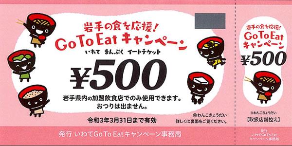 岩手県のGoToEat食事券