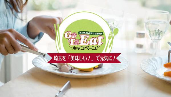 埼玉県のGo To イート食事券