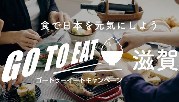 滋賀県のGo To イート