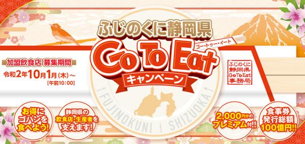 ふじのくに静岡県 Go To Eatキャンペーン
