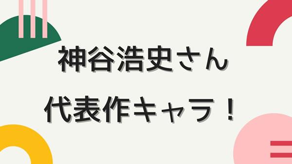 【進撃の巨人】リヴァイ声優・神谷浩史の代表作キャラ!鬼滅の刃も?