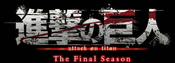 【進撃の巨人】Season4(ファイナルシーズン4)の豪華声優キャスト一覧