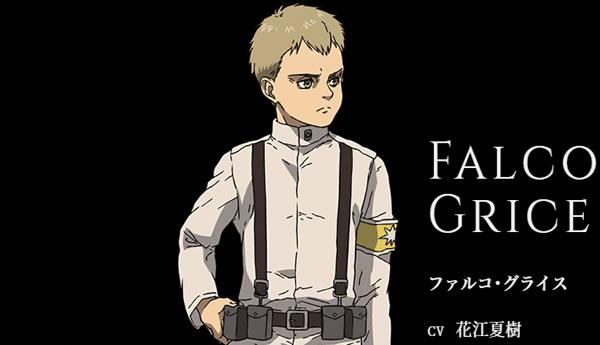 ファルコ・グライス