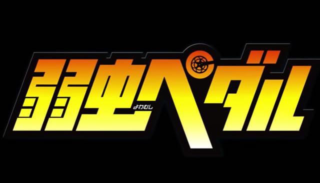 【弱虫ペダル】アニメ5期の放送予定はいつから?制作決定はない?