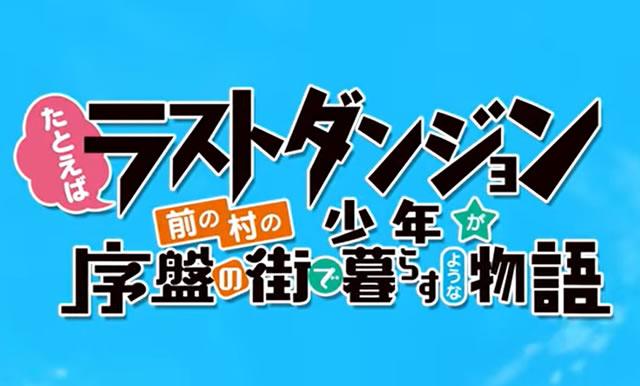 【ラスダン】アニメ2期放送日はいつから?漫画何巻からどこまで?
