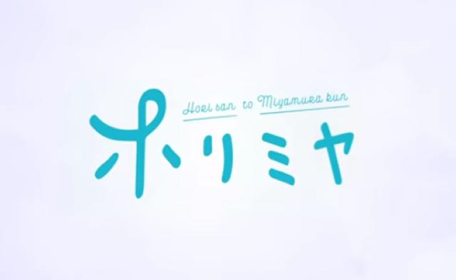 【ホリミヤ】アニメ2期放送日はいつから?漫画何巻まで?完結してる?
