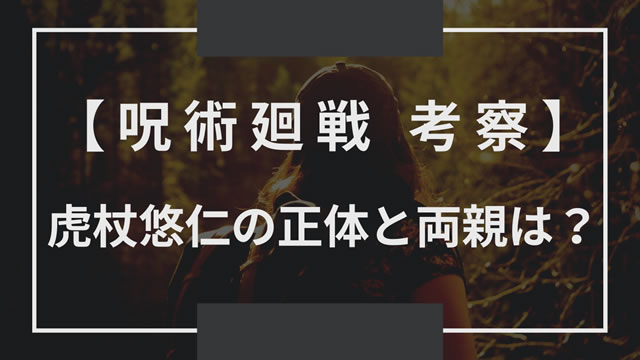 【呪術廻戦】虎杖悠仁の正体や両親考察!母親は羂索?(ネタバレ)