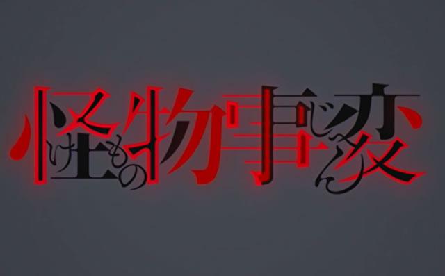 【怪物事変】アニメ2期放送日はいつから?漫画何巻まで(どこまで)?