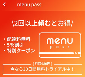 menu pass(メニューパス)