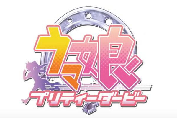【ウマ娘プリティダービー】アニメ3期放送日はいつから?主人公予想!