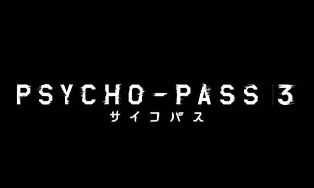 PSYCHO-PASSサイコパス