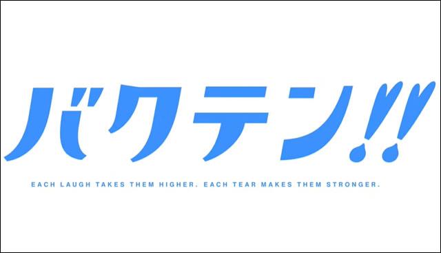 【バクテン】アニメ豪華声優が演じた他キャラ一覧!ましろや女川は?