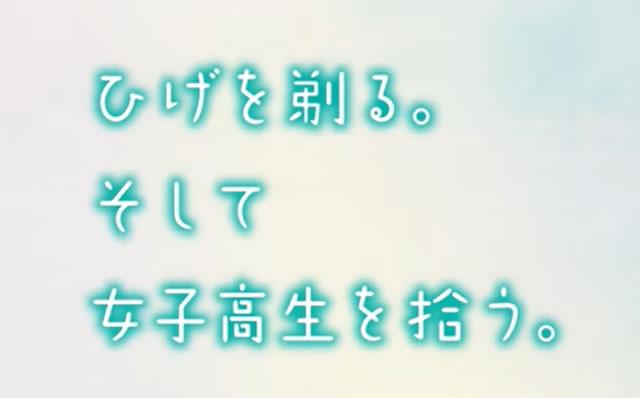 【ひげひろ】アニメ2期続編の可能性は?漫画・小説はどこまで完結?