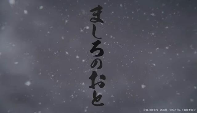 【ましろのおと】アニメ2期放送日はいつから?漫画何話(どこ)まで?