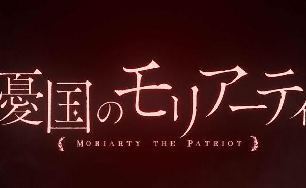 憂国のモリアーティのアニメ2期続編の放送日はいつから?漫画完結してる?