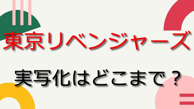 東京リベンジャーズの映画はどこまで実写化?キャストは?いつから?