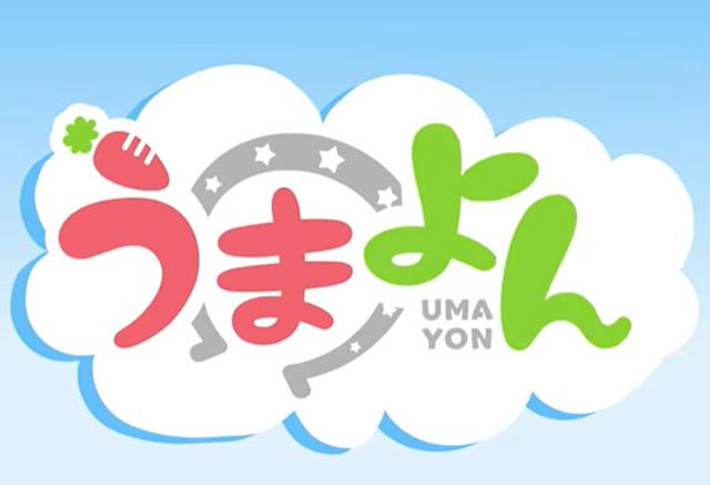 【うまよん】アニメ無料動画配信まとめ!BDやDVD、2期の可能性は?