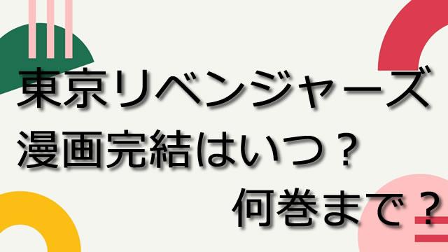 【東京リベンジャーズ】漫画完結はいつ?最新刊(最新話)は何巻まで?