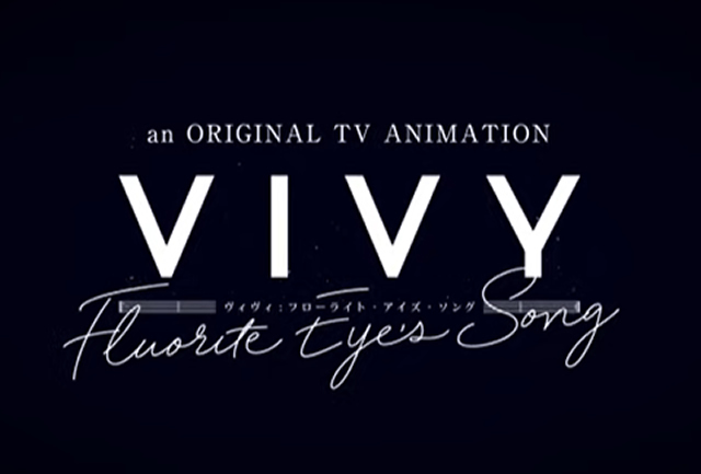 【Vivy(ヴィヴィ)】アニメ2期続編の放送日はいつから?映画の可能性は?