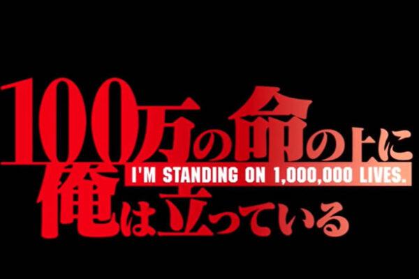 【俺100】アニメ3期続編放送日いつから?6周目は原作と違うアニオリ?