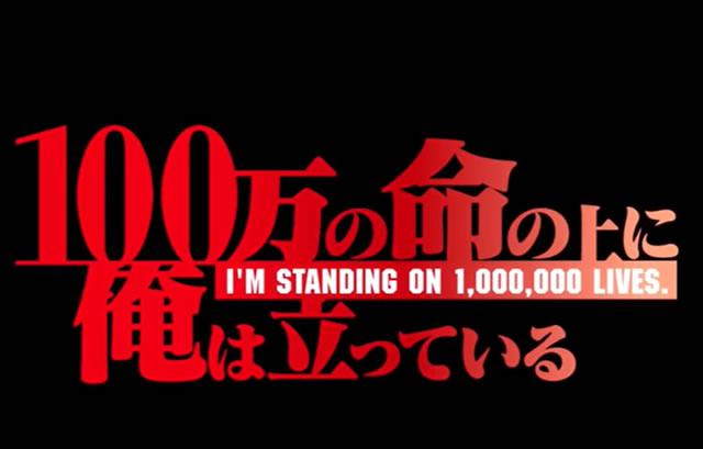 100万の命の上に俺は立っているのアニメ2期は漫画どこまで(何話まで)?