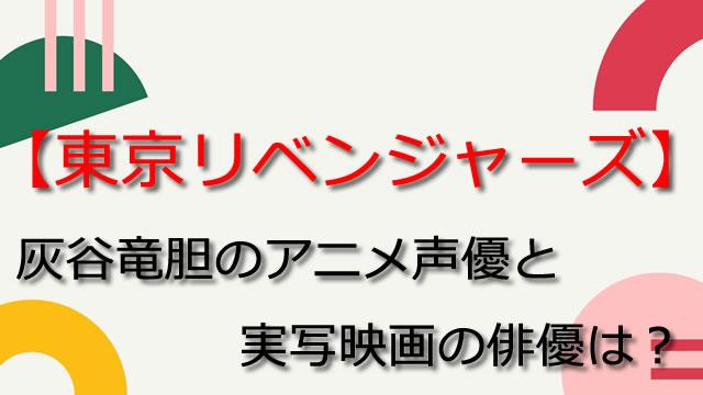 【東京リベンジャーズ】灰谷竜胆のアニメ声優は下野紘!実写俳優は?