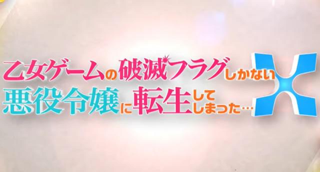 【はめふらX】アニメ3期続編の放送日はいつから?小説どこまで?