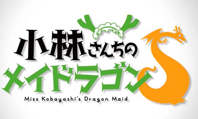 【小林さんちのメイドラゴンS】アニメ3期はいつから?漫画どこまで?