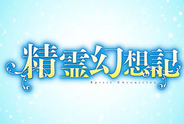 【精霊幻想記】アニメ2期続編の放送日はいつから?漫画どこまで完結?